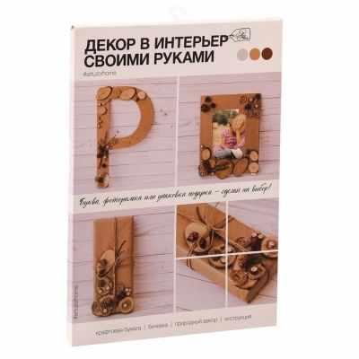 Наборы для скрапбукинга Арт Узор 2640228 Декор для фоторамок и интерьерных букв «Сказочный лес»