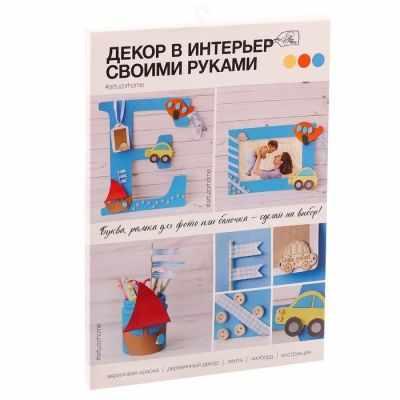 Наборы для скрапбукинга Арт Узор 2640231 Декор для фоторамок и интерьерных букв «Для самого классного»