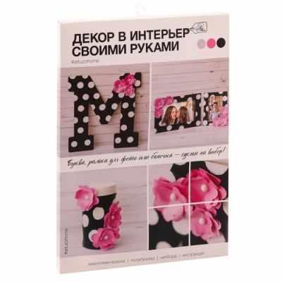 Наборы для скрапбукинга Арт Узор 2640232 Декор для фоторамок и интерьерных букв «Для самой прекрасной!»