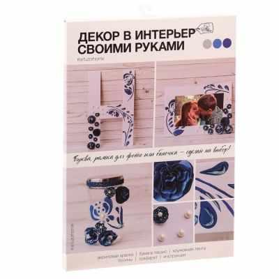 Наборы для скрапбукинга Арт Узор 2640233 Декор для фоторамок и интерьерных букв «Гжель»