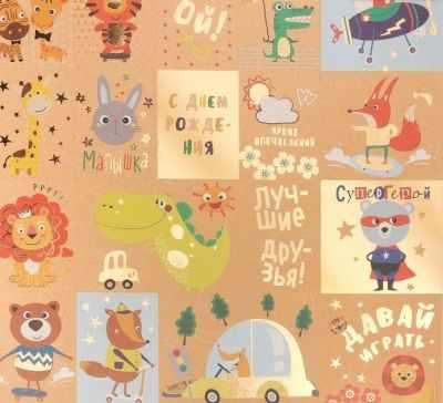 3102347 Бумага крафтовая для скрапбукинга с фольгированием «Лучшие друзья»