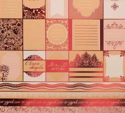 Бумага для скрапбукинга Арт Узор 3102348 крафтовая с фольгированием «Счастливы вместе»