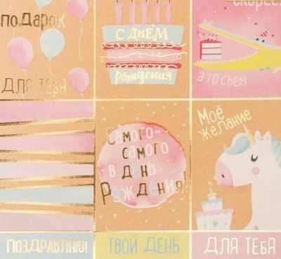 3102376 Бумага крафтовая для скрапбукинга с фольгированием «С днём рождения!»