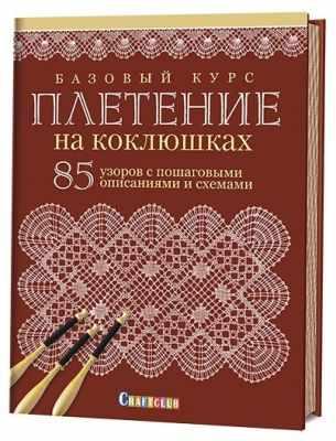 Книга Контэнт Базовый курс. Плетение на коклюшках. 85 узоров с пошаговыми описаниями и схемами