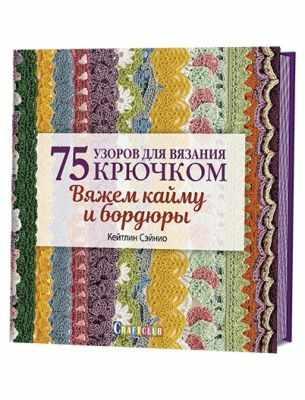 Книга Контэнт 75 узоров для вязания крючком. Вяжем кайму и бордюры