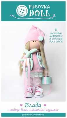 Набор для изготовления игрушки Pugovka Doll Набор Влада в кедах 35 см