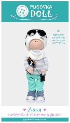 Набор для изготовления игрушки Pugovka Doll Набор Даня