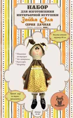 16-301 Набор для изготовления интерьерной игрушки Зайка Оля, 60 см.
