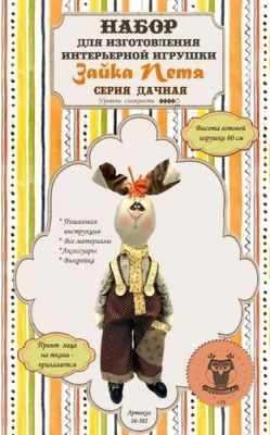 Набор для изготовления игрушки SOVUSHKA 16-302 Набор для изготовления интерьерной игрушки