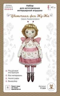 Фото - Набор для изготовления игрушки SOVUSHKA 17-504 Набор для изготовления интерьерной игрушки Цветочная фея Жу-Жа , 47см набор для изготовления игрушки милота набор для изготовления кукол фиолетта