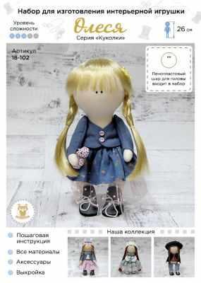 Фото - Набор для изготовления игрушки SOVUSHKA 18-102 Набор для изготовления интерьерной игрушки Олеся , 26см набор для изготовления игрушки милота набор для изготовления кукол фиолетта