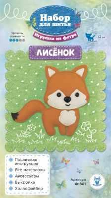 Набор для изготовления изделий из фетра SOVUSHKA Ф-801 Набор для шитья игрушки из фетра
