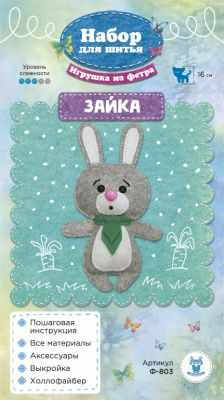 Фото - Набор для изготовления изделий из фетра SOVUSHKA Ф-803 Набор для шитья игрушки из фетра Зайка набор из фетра елки со стразами 11051920 4 шт зеленые