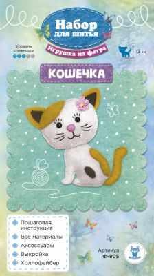 Фото - Набор для изготовления изделий из фетра SOVUSHKA Ф-805 Набор для шитья игрушки из фетра Кошечка набор из фетра елки со стразами 11051920 4 шт зеленые