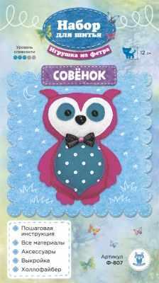 Набор для изготовления изделий из фетра SOVUSHKA Ф-807 Набор для шитья игрушки из фетра