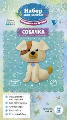 Набор для изготовления изделий из фетра SOVUSHKA Ф-810 Набор для шитья игрушки из фетра