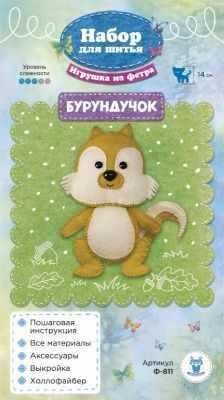 Фото - Набор для изготовления изделий из фетра SOVUSHKA Ф-811 Набор для шитья игрушки из фетра Бурундучок набор из фетра елки со стразами 11051920 4 шт зеленые