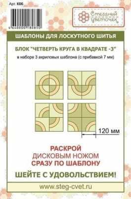 K06 Набор шаблонов блок Четверть круга в квадрате - 3