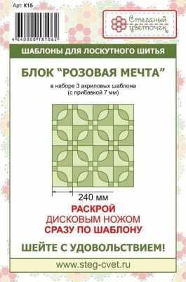 Аксессуар для шитья Стеганый цветочек K15 Набор шаблонов блок
