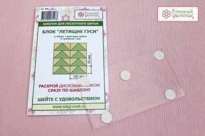 Аксессуар для шитья Стеганый цветочек K17 Летящие гуси