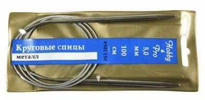Инструмент для вязания Hobby&Pro 941150 Спицы круговые металл 100см, 5,0мм