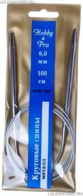 Инструмент для вязания Hobby&Pro 941160 Спицы круговые металл 100см, 6,0мм