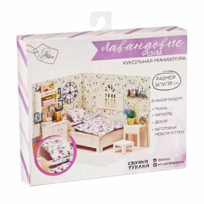 2557081 Набор по созданию кукольной миниатюры «Лавандовые сны»