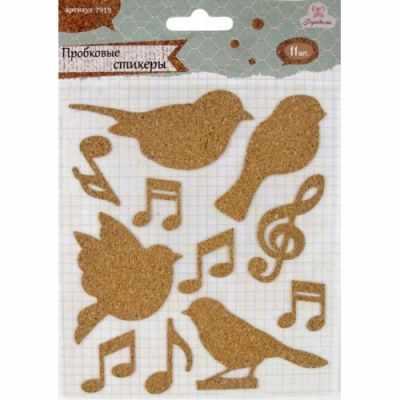 Декоративные элементы и украшения для скрапбукинга Рукоделие 7919 Стикеры пробковые Птицы/ноты