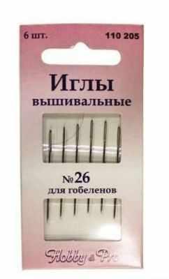 Игла Hobby&Pro 110205/g Иглы ручные для гобеленов №26, 6шт.
