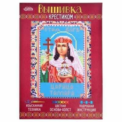2055897 Набор для вышивания крестиком Святая Благоверная Царица Тамара