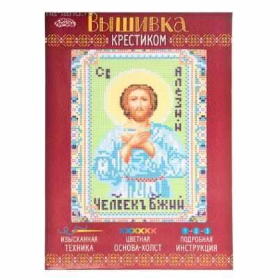 2054161 Набор для вышивания крестиком Святой Алексий (Алезий) Человек Божий