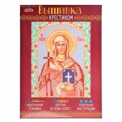 2054162 Набор для вышивания крестиком Святая Равноапостольная Нина Просветительница Грузии