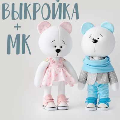 Набор для изготовления игрушки Арт ткани Выкройка и МК по шитью мишек