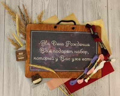 Аксессуар для рукоделия Березка ТабличкаНа день рождения аксессуар для рукоделия березка форма для высечки швейная машинка