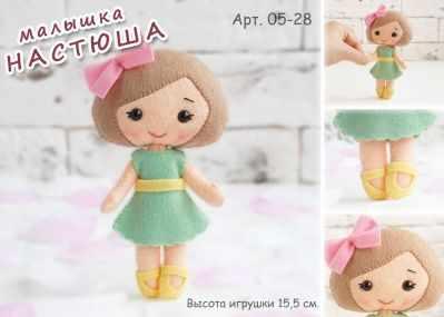 Набор для изготовления игрушки ТУТТИ 05-28 Малышка Настюша цена 2017