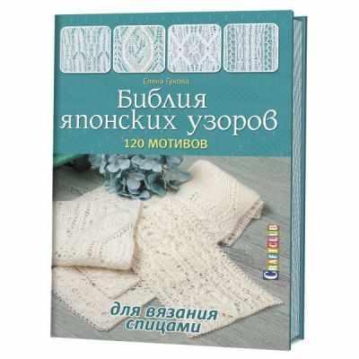 Книга Контэнт Библия японских узоров: 120 мотивов для вязания спицами