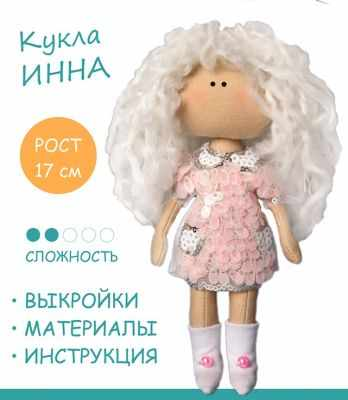 Набор для изготовления игрушки Pugovka Doll Набор Инна, 17 см