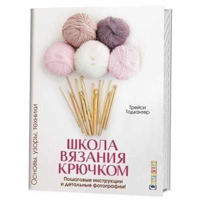 Книга Контэнт Школа вязания крючком. Основы, узоры, техники. Пошаговые инструкции и детальные фотографии.