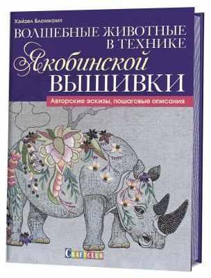 Книга Контэнт Волшебные животные в технике якобинской вышивки. Хэйзел Бломкамп