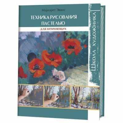 цена на Книга Контэнт Школа художника: Техника рисования пастелью Маргарет Эванс