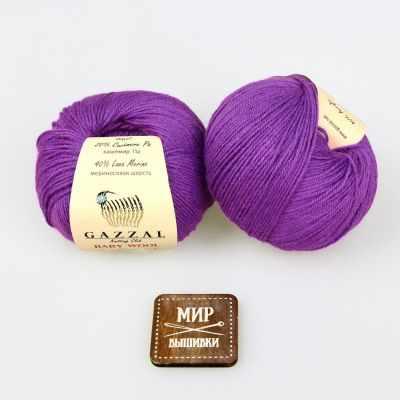 Пряжа GAZZAL Пряжа GAZZAL Baby Wool Цвет.815 Сиреневый