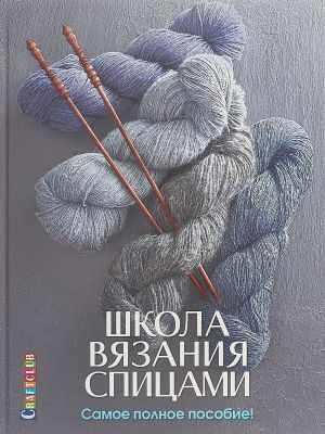 Книга Контэнт Школа вязания спицами. Самое полное пособие