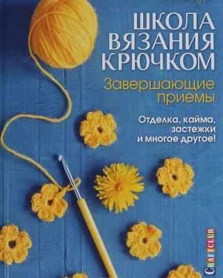 Книга Контэнт Школа вязания крючком. Завершеющие приемы. Отделка, кайма, застежки и многое другое