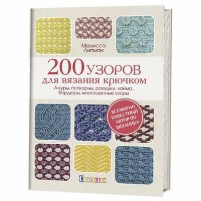 Книга Контэнт 200 узоров для вяз. крючком, Melissa Leapman
