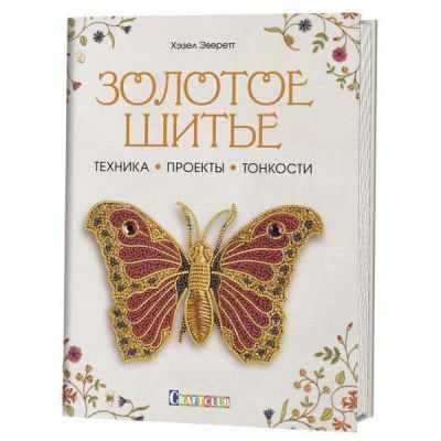 Книга Контэнт Золотое шитье, автор Hazel Everett эверетт х золотое шитье техника проекты тонкости