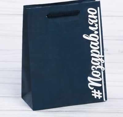 Фото - Подарочный конверт Дарите Счастье 2584310 Пакет ламинированный вертикальный «Поздравляю» подарочный конверт дарите счастье 4515296 пакет ламинированный вертикальный сильному духом
