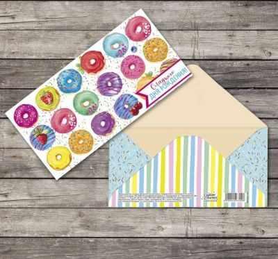 Подарочный конверт Дарите Счастье 2493300 Конверт для денег «С Днем Рождения», пончики
