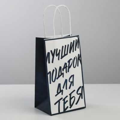 Подарочный конверт Дарите Счастье 3823483 Пакет подарочный крафт «Лучший подарок для тебя» пакет подарочный крафт 26 32 13 см бумага