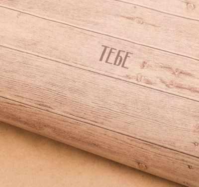 Бумага для упаковки подарков Дарите Счастье 3367740 Бумага упаковочная крафтовая «Досочки»