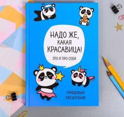 Книга ArtFox 3938074 Ежедневник Панда. Серия для тех у кого лапки